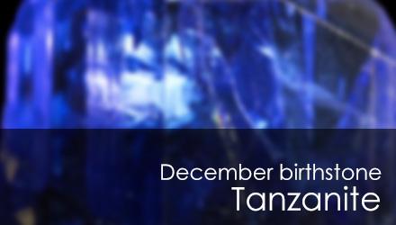 12月の誕生石・タンザナイトの特徴