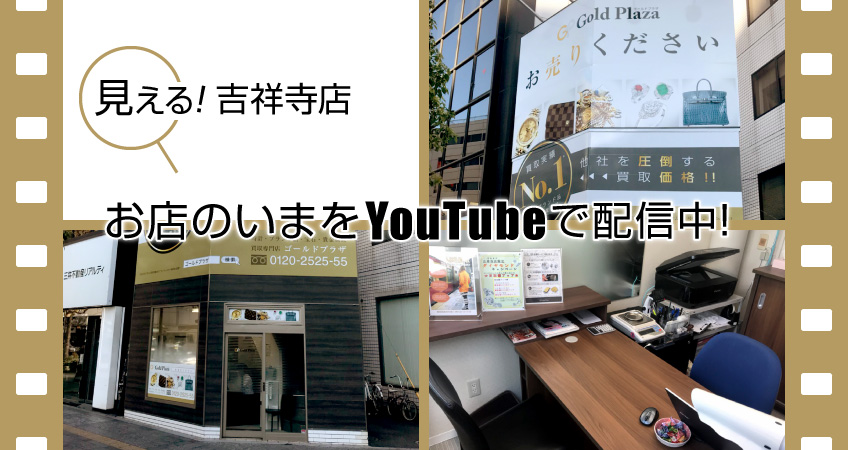 吉祥寺店動画リンク画像