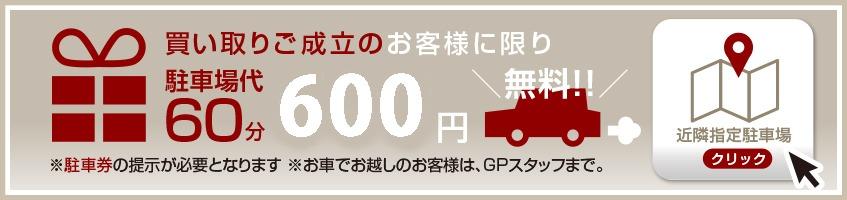 千葉駐車場バナー画像