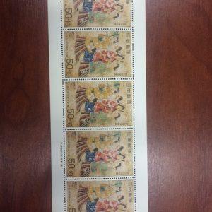 50円切手画像