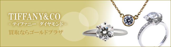 ティファニー(Tiffany&CO)ダイヤモンド商品の高価買取ならゴールドプラザへ
