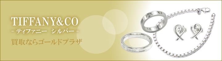 ティファニー(Tiffany&CO)シルバー商品の高価買取ならゴールドプラザへ