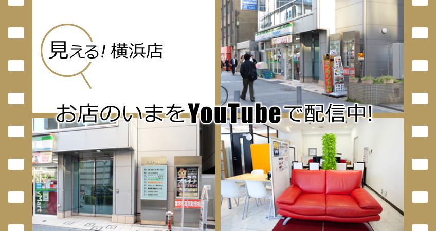 ゴールドプラザ横浜店の店内をYOUTUBE動画で配信中