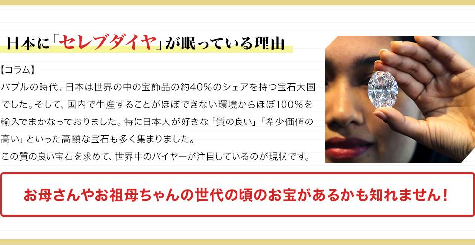 日本にセレブダイヤが眠っている理由