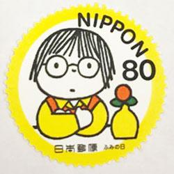 80円切手画像