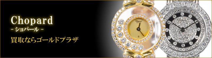 ショパール時計の買取りならゴールドプラザ