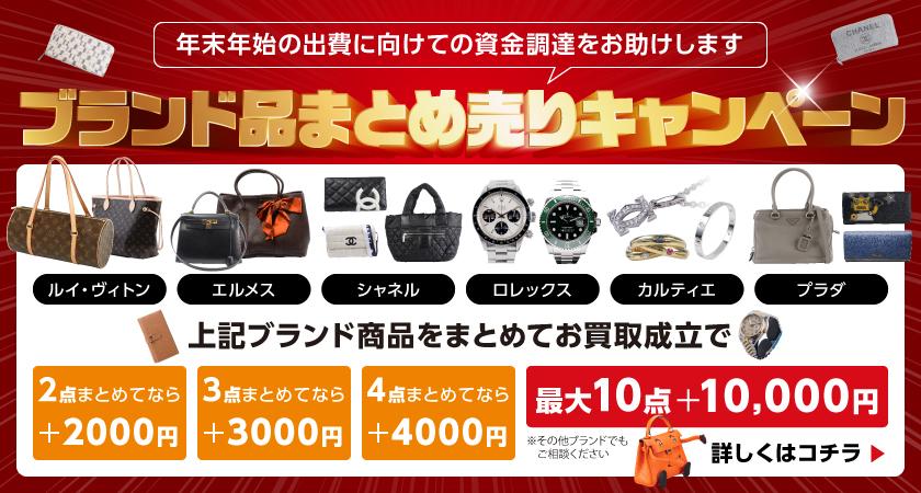 ブランド品まとめ売りキャンペーンバナー画像②