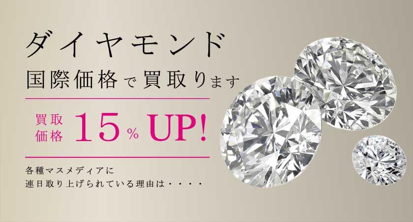ゴールドプラザはダイヤモンドを国際価格で買い取ります