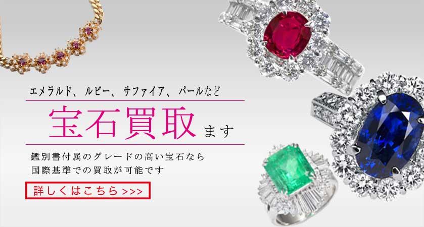 エメラルド・ルビー・サファイア・パールなど宝石買取ます。鑑別所付きのブレードが高い宝石なら国際基準で査定します。