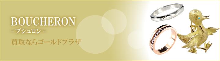 ゴールドプラザはブシュロン(Boucheron)製品を高価買取しています