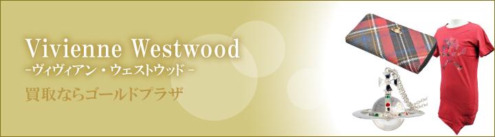 ヴィヴィアンウェストウッドの買取ならゴールドプラザ