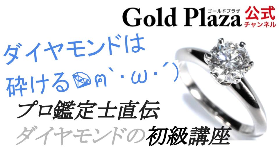 ダイヤモンド講習会動画ページ