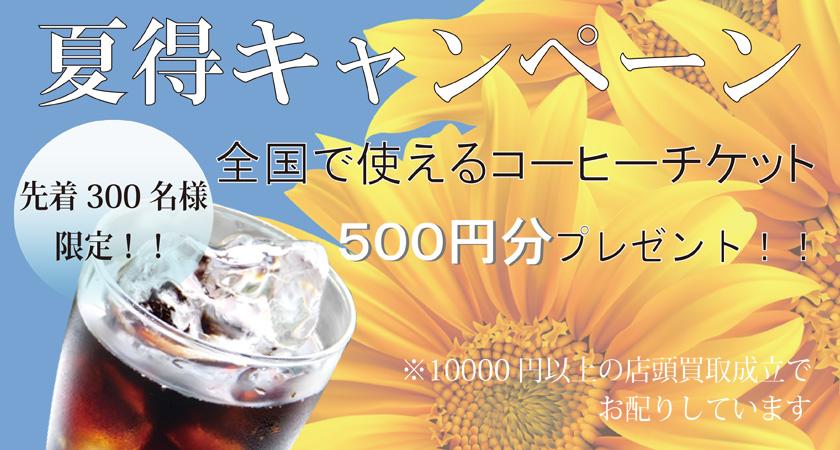 ゴールドプラザの夏トクキャンペーン!1万以上のお買取でコーヒーチケットを配布します。