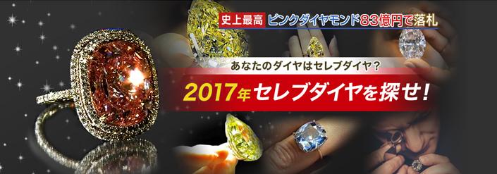 セレブダイヤを探せ