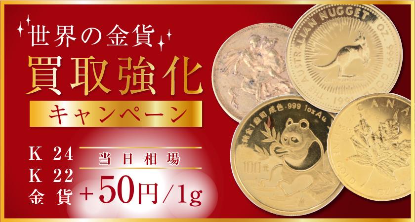 世界の金貨買取強化キャンペーン
