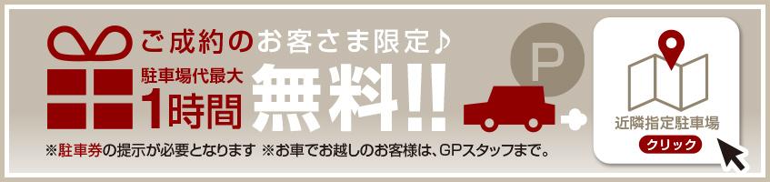 ゴールドプラザ名古屋栄店の駐車場代サービスバナー