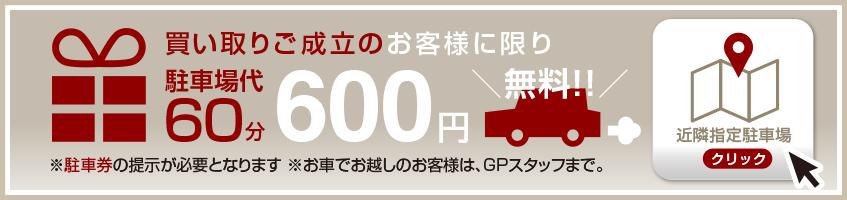 ゴールドプラザ上野御徒町店の駐車場代サービスバナー