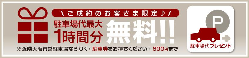 ゴールドプラザ大阪・梅田本店の駐車場代サービスバナー
