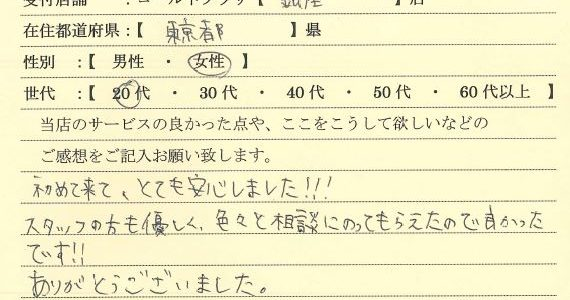 20代女性東京都-ゴールドプラザ銀座店2