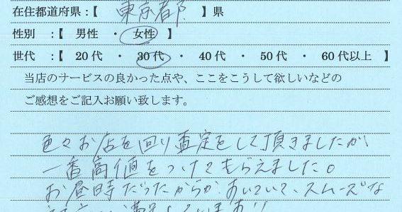30代女性東京都-ゴールドプラザ町田店2