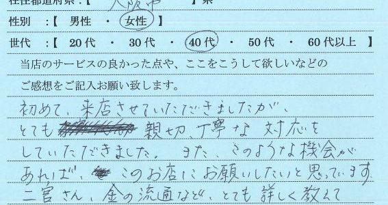 お客様の声-40代女性大阪府-ゴールドプラザ難波店1