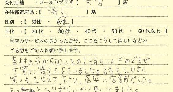30代女性埼玉県-ゴールドプラザ大宮店1