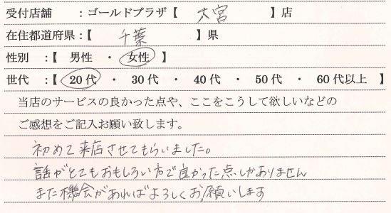 20代女性千葉県-ゴールドプラザ大宮店2