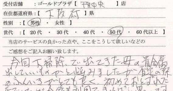 お客様の声-50代男性大阪府-ゴールドプラザ千里中央店1