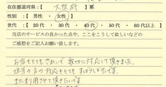 40代女性大阪府-ゴールドプラザ大阪梅田本店2