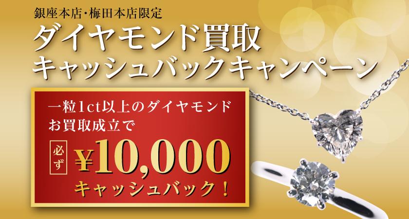 ダイヤモンドキャッシュバックキャンペーンそ本店バナー1
