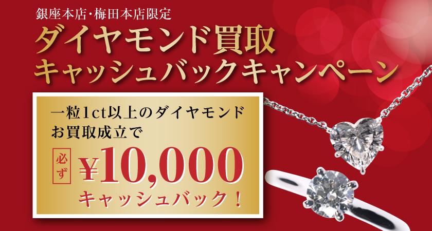 ダイヤモンドキャッシュバックキャンペーンそ本店バナー2