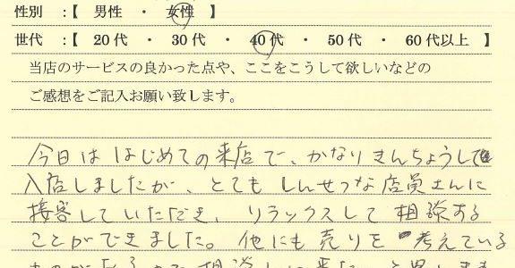 40代女性兵庫県-ゴールドプラザ横あまがさきキューズモール店21