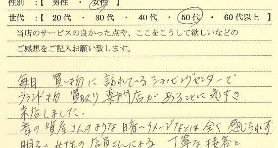 50代女性兵庫県-ゴールドプラザあまがさきキューズモール店22