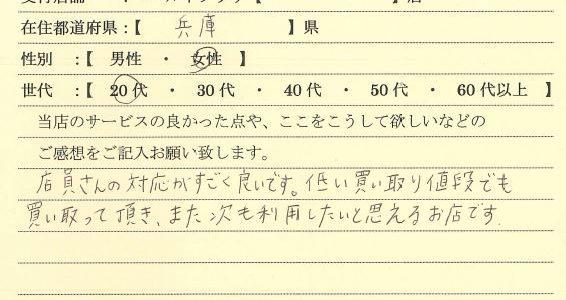 20代女性兵庫県-ゴールドプラザあまがさきキューズモール店23