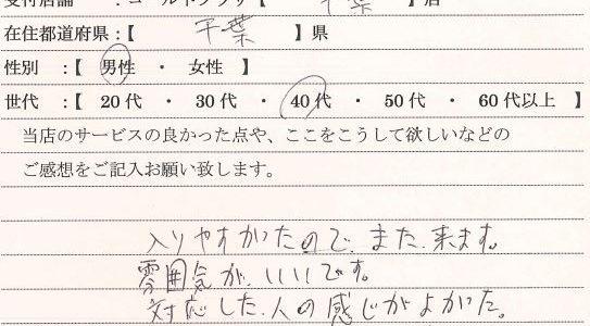 40代男性千葉県-ゴールドプラザ千葉店21