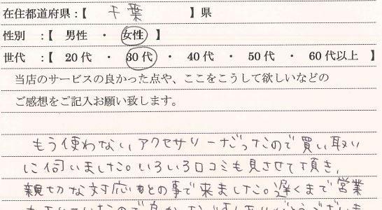 30代女性千葉県-ゴールドプラザ千葉店22