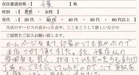 30代男性千葉県-ゴールドプラザ千葉店23