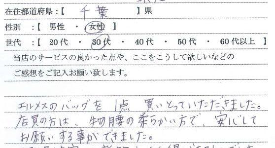 30代女性千葉県-ゴールドプラザ銀座本店21