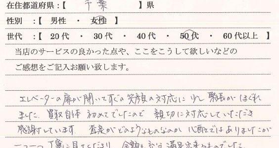 50代女性千葉県-ゴールドプラザ銀座本店22