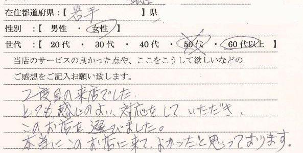 60代女性岩手県-ゴールドプラザ銀座本店23