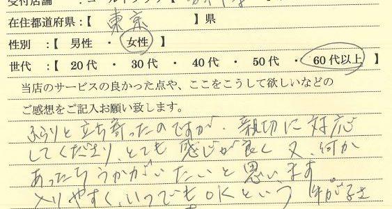 60代女性東京都-ゴールドプラザ吉祥寺店22