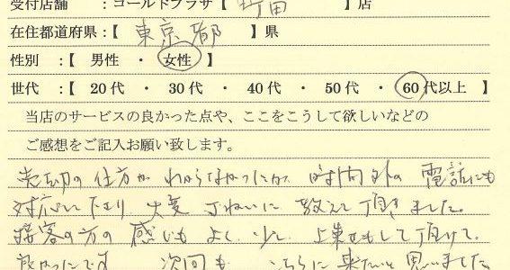 60代女性東京都-ゴールドプラザ町田店20