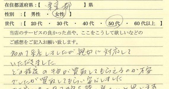 50代女性東京都-ゴールドプラザ町田店21