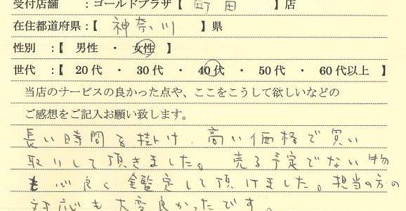 40代女性神奈川県-ゴールドプラザ町田店22