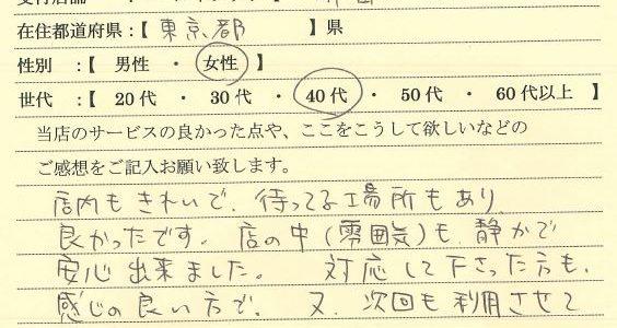 40代女性東京都-ゴールドプラザ町田店23