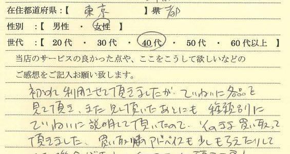 40代女性東京都-ゴールドプラザ町田店24