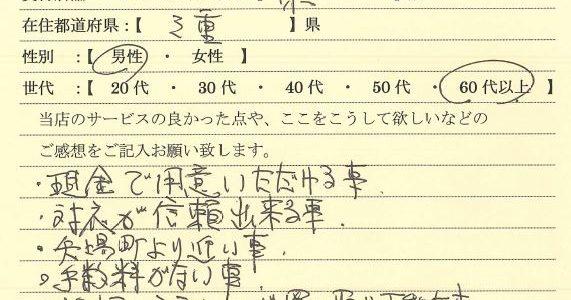 60代男性三重県-ゴールドプラザ名古屋栄店21