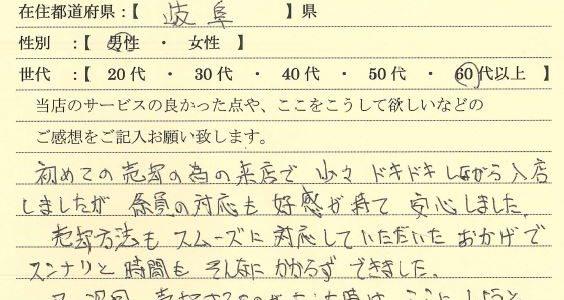 60代男性岐阜県-ゴールドプラザ名古屋栄店22