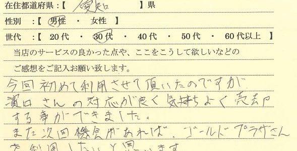 30代男性愛知県-ゴールドプラザ名古屋栄店23