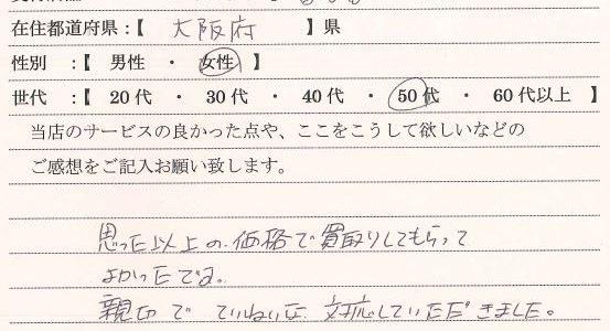 50代女性大阪府-ゴールドプラザ難波店20
